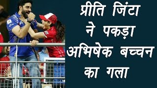 IPL 2017: Preity Zinta caught Abhishek Bachchan from neck during MI Vs KXIP match | वनइंडिया हिंदी