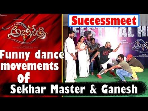 Sekhar Master Funny dance movements infront of PRABHUDEVA | Abhinetri Movie Sucess Meet | E3 Talkies thumbnail