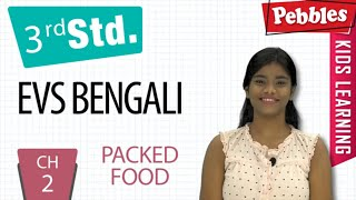 3st Std Environmental science in Bengali | Packed Food | CH-2 | Environmental Studies Bengali
