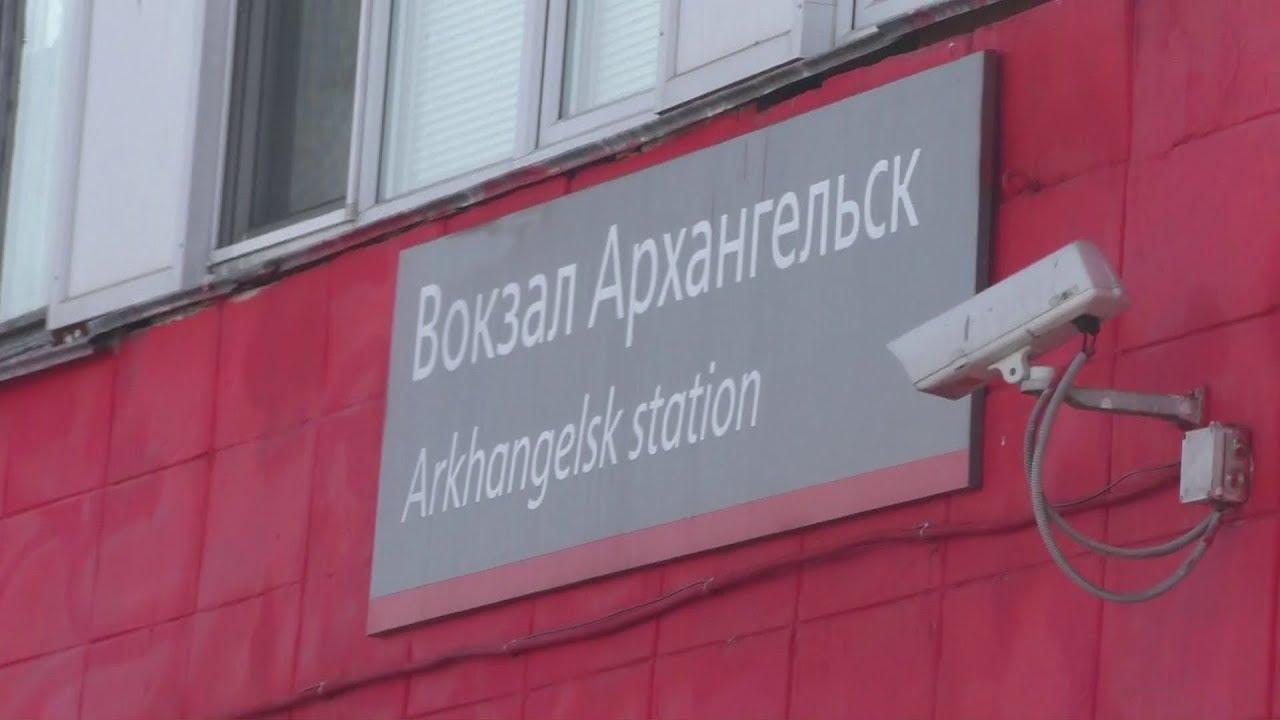 Объявления поездов на вокзале Архангельск июль 2018