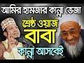 bangla waz Amir hamza 2018 | waz mahfil bangla 2017 amir hamja | islamic waz bangla waj mahfil video
