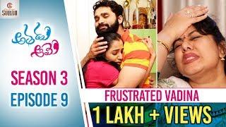 Athadu Aame (He & She) Vs Frustrated Woman Frustration | Season 3 | Episode 9 | Chandragiri Subbu