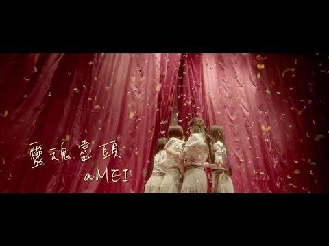 張惠妹(aMEI) - 靈魂盡頭