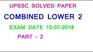 UPSSSC COMBINED LOWER 2 EXAM SOLVED PAPER , PART 2