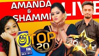 SHAA FM TOP 20 WITH SHAMMI AND AMANDA