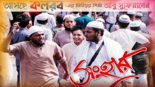 kalarb new album2016 shonghar by abu sufiyan