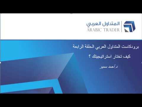 كيف تختار استراتيجية التداول الخاصة بك - برودكاست المتداول العربي الحلقة الرابعة