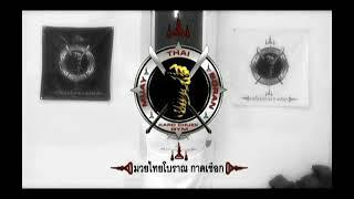 Muay Thai Boran Kard Chuek Gym มวยไทยโบราณ คาดเชือก Gym.