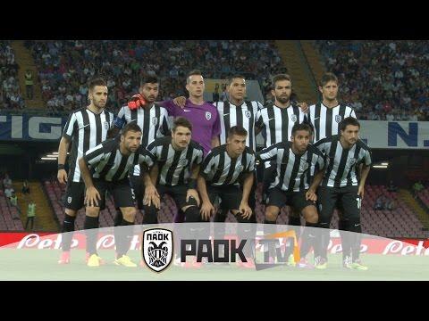 Η παρακάμερα του Νάπολι Vs ΠΑΟΚ 2-0 - PAOK TV