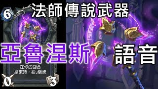 《Hearthstone Easter Egg》Aluneth Chinese voice