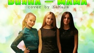 Дияна - Мама (cover by КаМаДа)