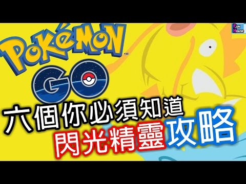 【ポケモンGO攻略動画】六個必須知道的捕捉閃光小精靈攻略 ! 《Pokemon GO 香港中文攻略》神奇寶貝(精靈寶可夢)  – 長さ: 10:01。