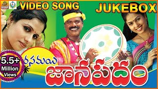 Rasamai Janapadam  Video Songs Jukebox || Rasamayi Balakishan Rasamayi Daruvu || Telangana Folks