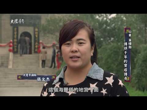 台灣-大陸尋奇-EP 1649-城市新象(六十一)