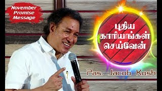 November Month Promise Message 2018 | Pastor Jacob Koshy | Tamil Christian Message