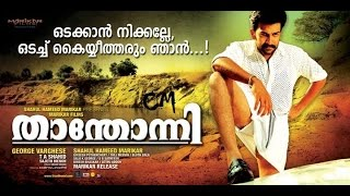 Akasathinte Niram - Thanthonni Malayalam Full Movie 2010 [Full HD] | Prithviraj, Sheela | Malayalam Movies