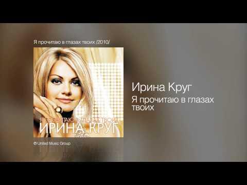Ирина Круг - Я прочитаю в глазах твоих - Я прочитаю в глазах твоих /2010/