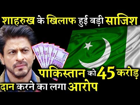Big Conspiracy Against Shahrukh Khan Accused Of Donating 45 Crore to Pakistan! thumbnail
