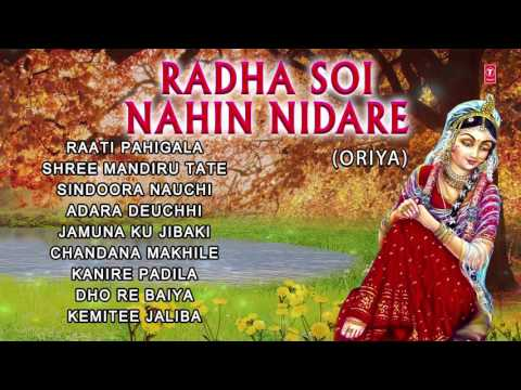 RADHA SOI NAHIN NIDARE ORIYA BHAKTI SONGS I FULL AUDIO SONGS JUKE BOX