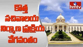 Telangana New Secretariat Construction Process Speed Up  | hmtv