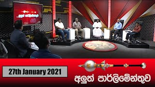 Aluth Parlimenthuwa | 27th January 2021