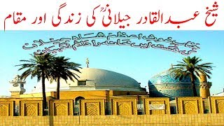 Ghous pak 3gp mp4 hd video download sheikh abdul qadir jilani ghus e azam ghous pak spotlight thecheapjerseys Images