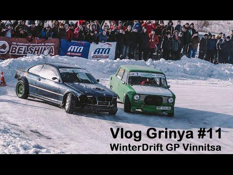 VLOG GRINYA #11 - участие в Winter Drift GP Vinnitsa