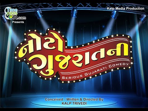 Noto Gujarat Ni Episode 1| Gujarati Comedy Web Series