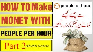 How To Make Money Online With People Per Hour Part 2 Urdu/Hindi Tutorial