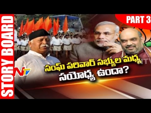 Clashes In Sangh Parivar | BJP Vs RSS | Story Board | Part 3 | NTV