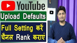 What Is Upload Defaults On Youtube | Youtube Upload Default Settings Hindi