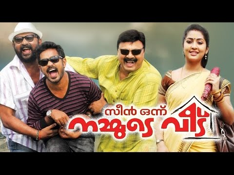 Scene Onnu Nammude Veedu 2012 Full Malayalam Movie I Navya Nair, Thilakan video