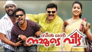 Scene Onnu Nammude Veedu - Scene Onnu Nammude Veedu 2012 Full Malayalam Movie I Navya Nair, Thilakan