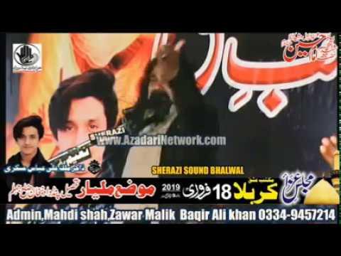 Zakir Zargham Shah || Majlis 18 Feb 2019 (Jalsa Ali Abbas Askari) Pind dadan khan ||