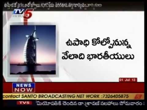 Indians Visa Problems In Saudi  - TV5