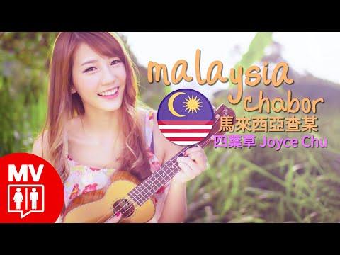 Malaysia Chabor By Joyce Chu 四葉草red People video