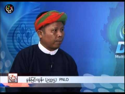 DVB -28-11-2014 ခြန္ျမင့္ထြန္း (ဥကၠဌ) PNLO ႏွင့္ ေတြ႔ဆုံေမးျမန္းခန္း