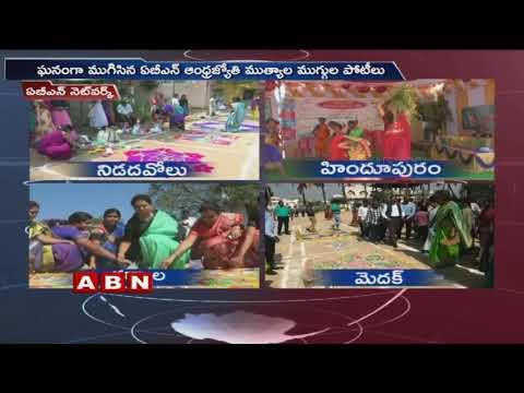 ABN Special Muggula Poteelu In Telugu States | Winner lalitha Given Gift Hamper | ABN Telugu