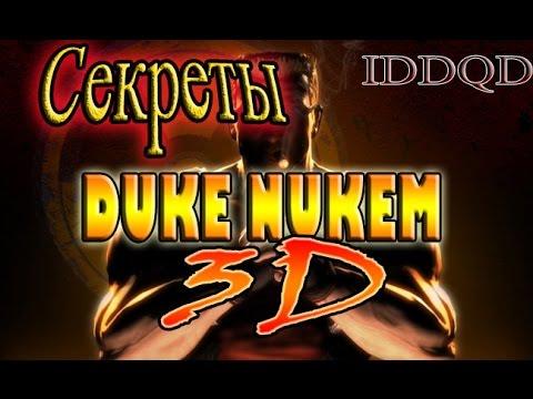 IDDQD | Секреты Duke Nukem 3D