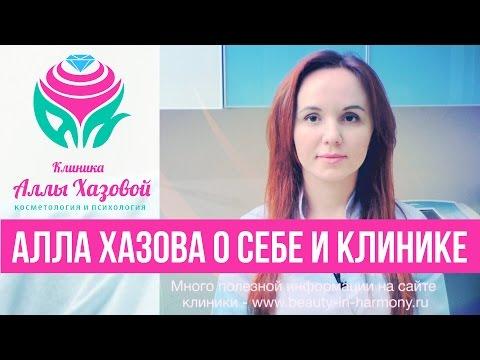 Клиника Аллы Хазовой. Простая косметология.