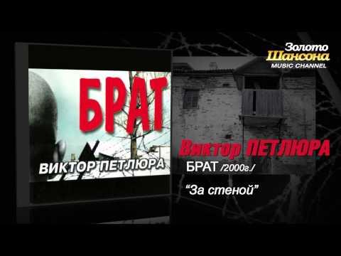 Виктор Петлюра - За стеной