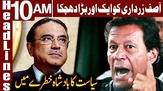 Double Trouble For Asif Ali Zardari | Headlines 10 AM | 18 April 2019 | Express News
