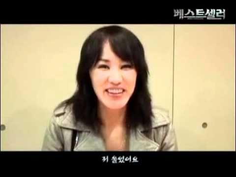 Bestseller (베스트셀러) - Uhm Jung Hwa (엄정화) Fighting Spirit Body Making Of