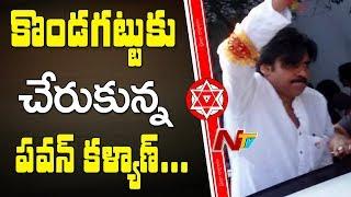 Pawan Kalyan Reaches Kondagattu to Offer Special Prayers || Pawan Telangana Tour