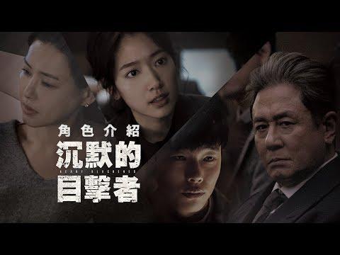 【沉默的目擊者】人物關係介紹 1/19(五) 無罪釋放?