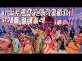 [방탄소년단] 방탄이 어렵고 힘들다고 한  안무들 TOP7