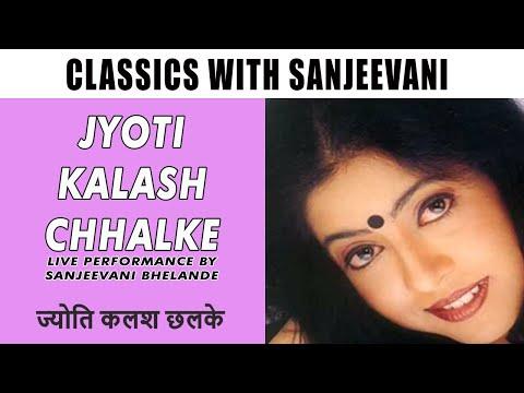 Jyoti Kalash Chhalake by Sanjeevani