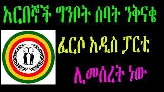 Ethiopia :  አርበኞች ግንቦት ሰባት ንቅናቄ ፈርሶ አዲስ ፓርቲ ሊመሰረት ነው