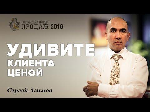 Сергей Азимов: Удивите клиента ценой