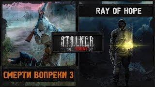 STALKER TODAY #26 - НОВОСТИ О СВ 3 И ТЕСТИРОВАНИЕ RAY OF HOPE
